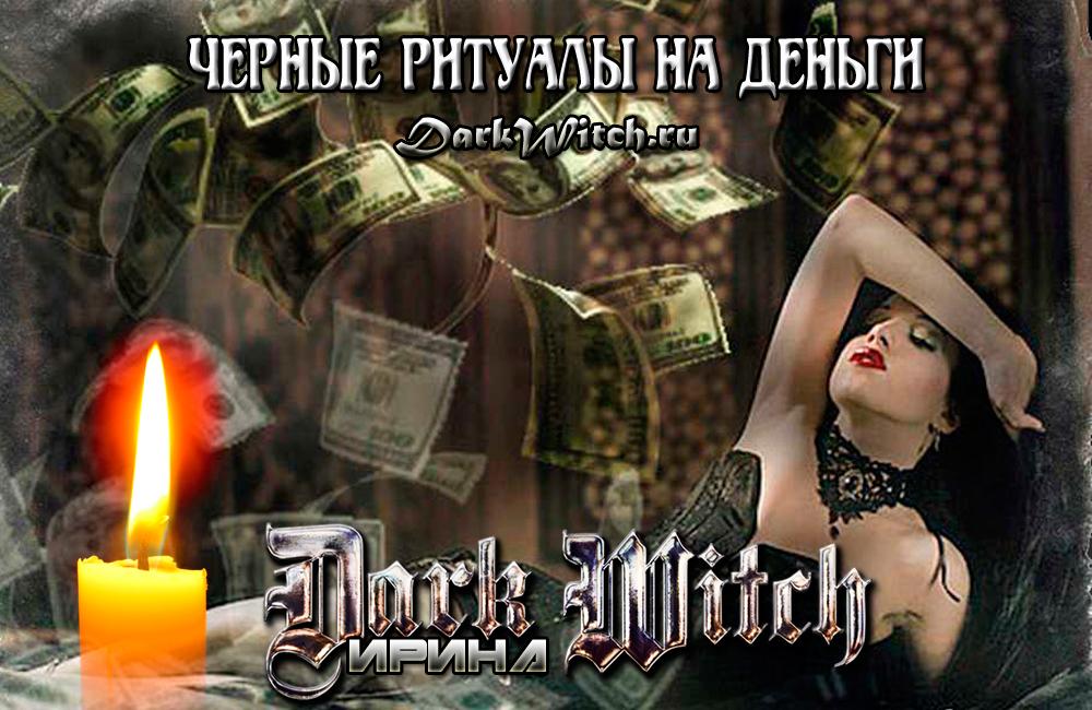 Черные ритуалы на деньги